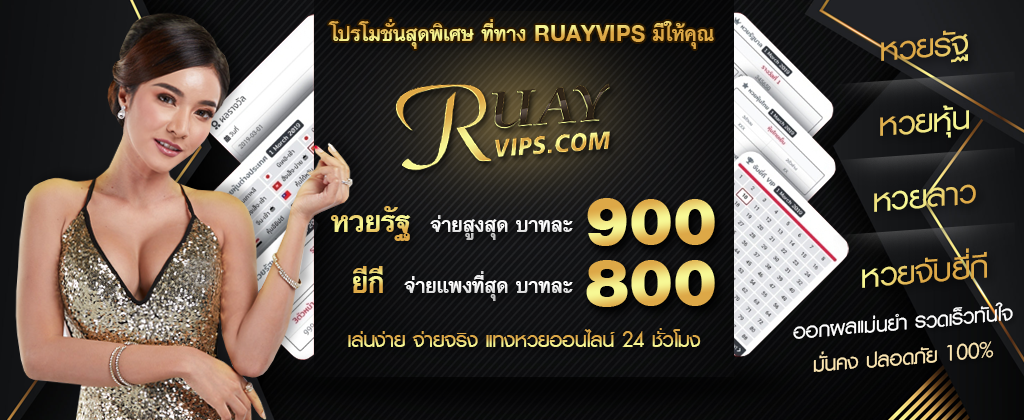 RUAY.COM หวยออนไลน์