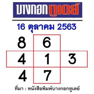 หวยบางกอกทูเดย์ 16/10/63