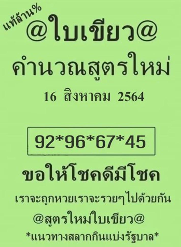 หวยใบเขียว